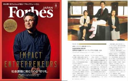 Forbes JAPAN8月号